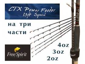 Free Spirit CTX Power Feeder rods 13f Special -3 части